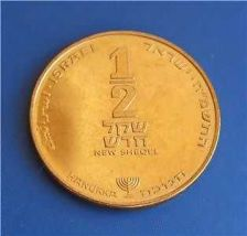 Buy Israel Special Issue 1/2 New Sheqel Hanukka coin UNC