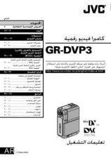 Buy JVC LYT0844-006A Operating Guide by download Mauritron #294589