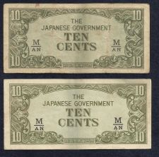 Buy Japan WWII Invasion Money Two( 2) Green Small Notes 10 Cents M/AN Set 2 - WWII