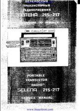 Buy Selena 215 Manual by download Mauritron #321113