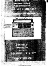Buy RIGONDA VEGA SELENA 210 TO 217 SERVICE by download Mauritron #328875