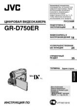Buy JVC LYT1697-001B RU Operating Guide by download Mauritron #297642