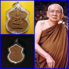 Buy POWDER COIN PHRA PHROM BOWORN WAT BOWORN NIVES THAI AMULET BUDDHA