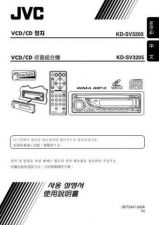 Buy JVC KD-SV3205-2 Service Manual by download Mauritron #275253