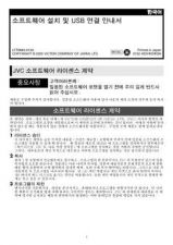 Buy JVC LYT0883-013A Operating Guide by download Mauritron #294646