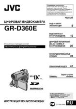 Buy JVC LYT1540-008A-RU Operating Guide by download Mauritron #297130