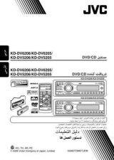 Buy JVC KD-DV6206-KD-DV6205 Service Manual by download Mauritron #274925