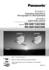 Buy Panasonic NV-GS15EGE Manual by download Mauritron #300754