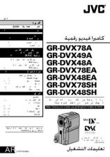 Buy JVC LYT0776-006A 2 Operating Guide by download Mauritron #294529