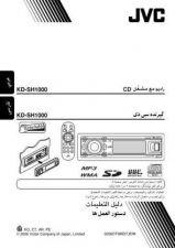 Buy JVC KD-SH1000 Service Manual by download Mauritron #275211