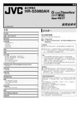 Buy JVC LPT0800-002B Operating Guide by download Mauritron #292949