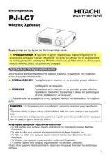 Buy Hitachi PJLC2001 Service Manual by download Mauritron #290666