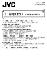Buy JVC LYT1412-010A Operating Guide by download Mauritron #296498