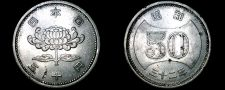 Buy 1957 YR32 Japanese 50 Yen World Coin - Japan