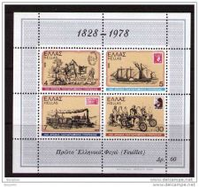 Buy GREECE 1978 SS mnh Transport stamps
