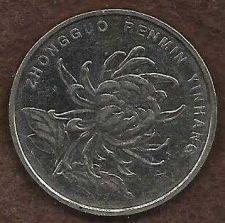 Buy China 1 Yi Yuan 2006 Coin RMB