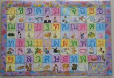 Buy NEW!PUZZLLE JIGSAW THAI ALPHABET LEARNING COLOR FULL FREE SHIPPING