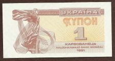 Buy Ukraine 1 Karbovanez UNCIRCULATED Banknote 1991 Historic Eastern Bloc Note!