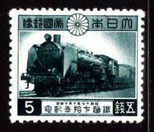 Buy Japan Stamp. 1942. sakura #c91, MNH. 70th anniversary of Japan's railway