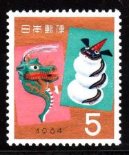 Buy Japan Stamp. 1963. sakura #n19, MNH. New Year's Greeting Stamp, toy dragon