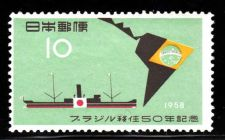 Buy Japan Stamp. 1958. sakura #c279, MNH. 50th anniversary of Japanese emigration to