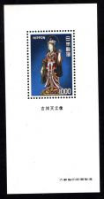 Buy Japan souvenir sheet. 1975. sakura #450, MNH. 1000y. National treasure sheet