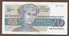 Buy Bulgarian 1991 20 Leva Mint UNC Banknote 5415672 - Beautiful Note!