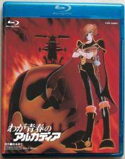 Buy Captain Harlock - My Youth in Arcadia - Blu-ray Eng Sub