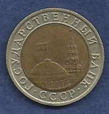 Buy Russia USSR 10 Ruble 1991 Coin - Bi-Metal Coin LMD