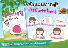 Buy FUJI Snail Serum Reduce Scars wrinkles Anti Aging Moisturizer