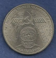 Buy Historic Russia 1 Rouble Coin 1965 WWII Victory Anniversary. 31 mm. Edge Letters