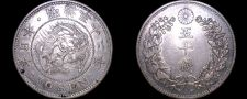 Buy 1899 (Yr32) Japanese 50 Sen World Silver Coin - Japan