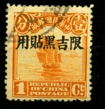 Buy SALE Archive ! 'Train behind Chinese Junk' MANCHURIA (Kirin and Heilungkiang).