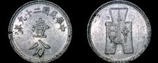 Buy 1940 Yr29 Chinese 1 Fen World Coin - China