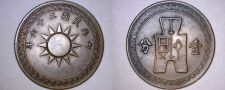Buy 1937 Yr26 Chinese 1 Fen (1 Cent) World Coin - China