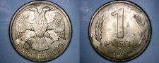 Buy 1992 Russian 1 Rouble World Coin - Russia