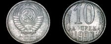 Buy 1990 Russian 10 Kopek World Coin - Russia USSR Soviet Union CCCP