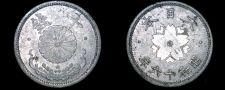 Buy 1941 (YR16) Japanese 10 Sen World Coin - Japan WWII Era