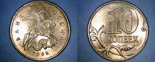 Buy 2008-M Russian 10 Kopek World Coin - Russia