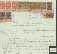 Buy SALE Archive.BANK's Document 1890 of the Russian Imperial ....
