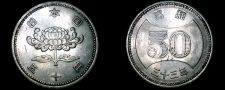 Buy 1958 YR33 Japanese 50 Yen World Coin - Japan