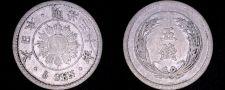 Buy 1897 (YR30) Japanese 5 Sen World Coin - Japan Sunburst Variety