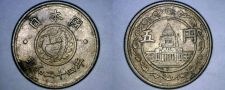 Buy 1949 YR24 Japanese 5 Yen World Coin - Japan US Occupation