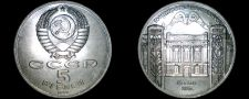 Buy 1991 Russian 5 Rouble World Coin - Russia - State Bank of Moscow