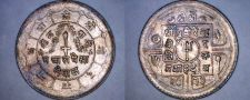 Buy 1976 (VS2033) Nepalese 50 Paisa World Coin - Nepal - Shah Dynasty