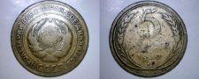 Buy 1930 Russian 5 Kopek World Coin - Russia USSR Soviet Union CCCP