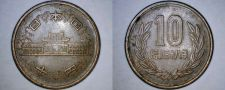 Buy 1963 YR38 Japanese 10 Yen World Coin - Japan