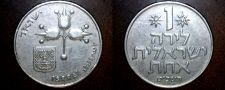 Buy 1969 Israeli 1 Lira World Coin - Israel