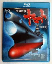 Buy Space Battleship Yamato Resurrection - Blu-ray Eng Sub