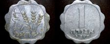 Buy 1962 Israeli 1 Agora World Coin - Israel
